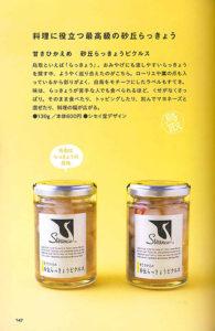 topix_161225-book01