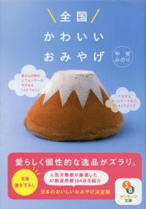 topix_161225-book02