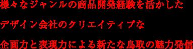 company_tit2